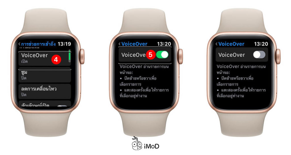 How To Disable Voiceover Apple Watch 5