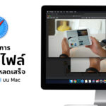 How To Enable Preview After Dowload File Safari Mac