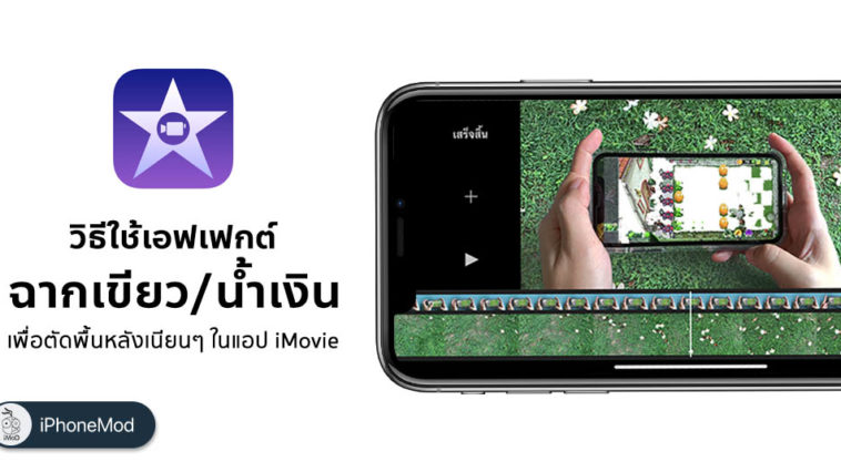 How To Use Greenscreen Bluescreen Imovie Iphone Ipad