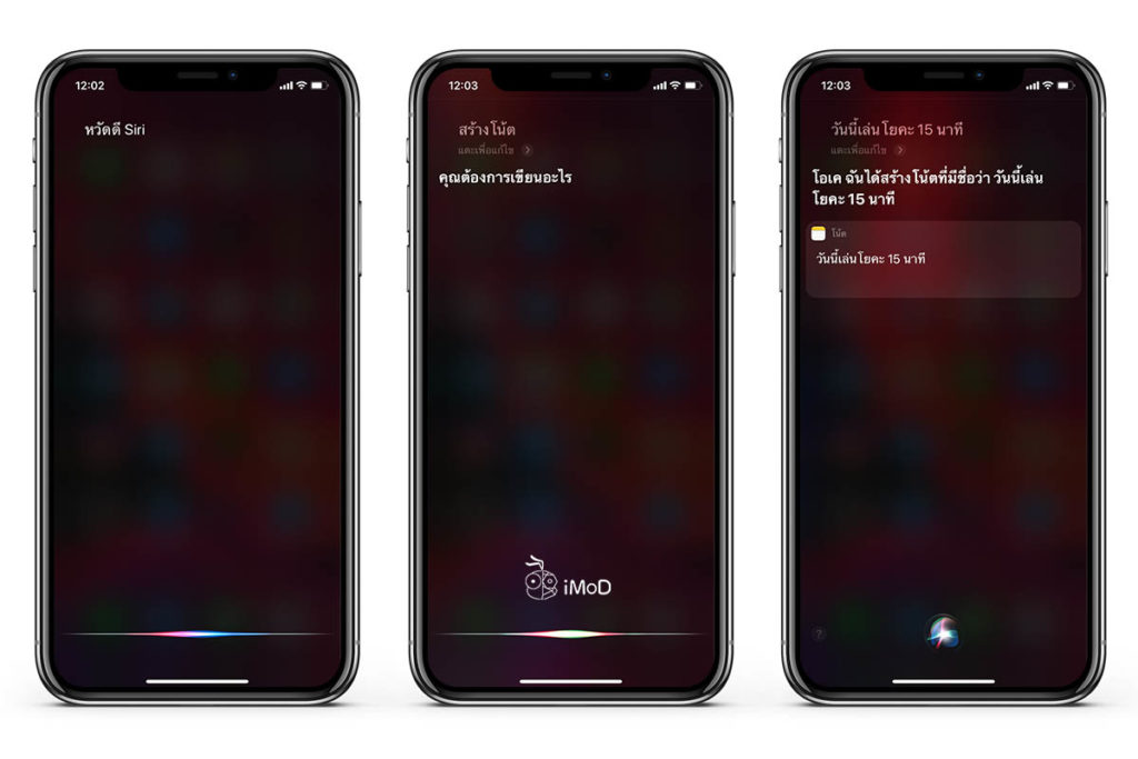 How To Use Siri To Manage Note Iphone Ipad ​1