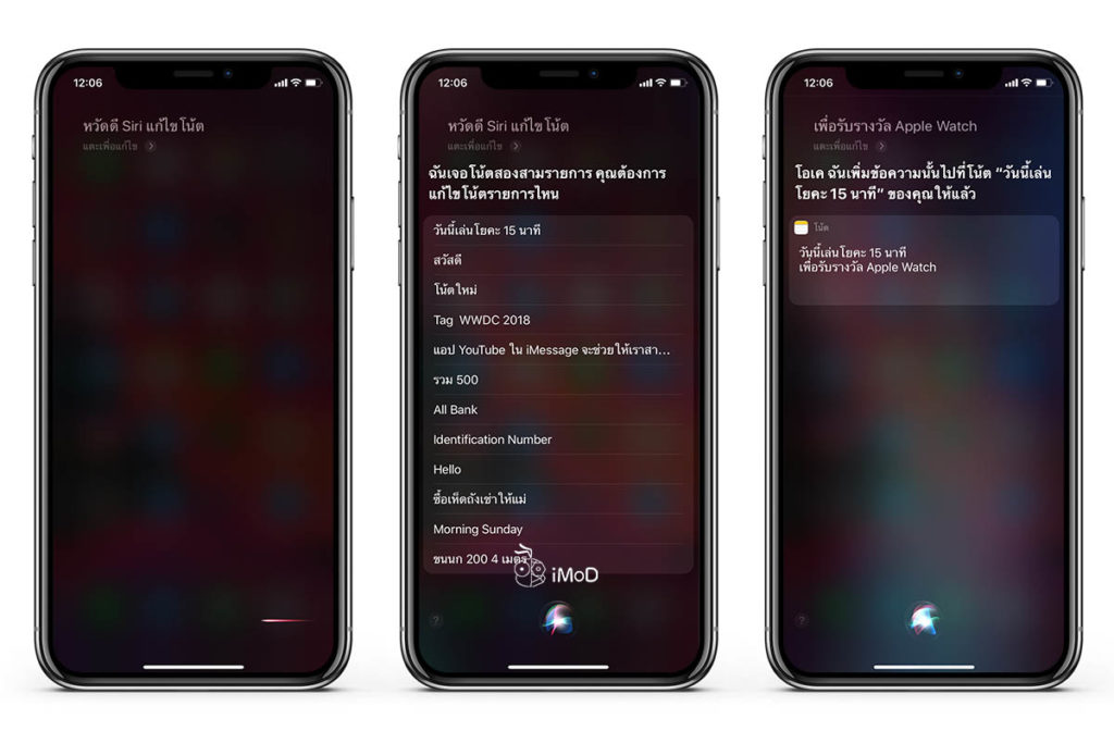 How To Use Siri To Manage Note Iphone Ipad 2