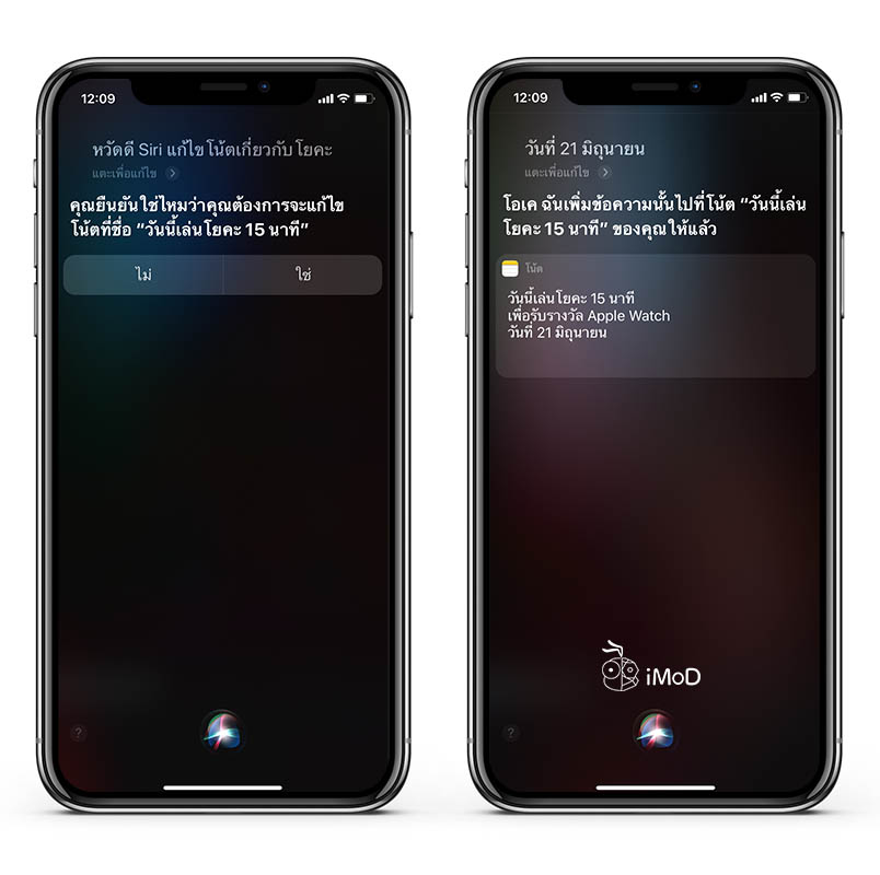 How To Use Siri To Manage Note Iphone Ipad 4