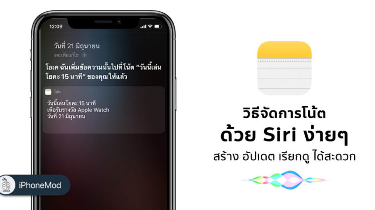 How To Use Siri To Manage Note Iphone Ipad