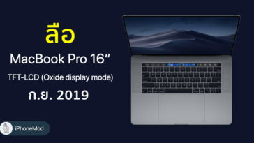 Ihs Macbook Pro 16 Inch Lcd Sept 2019 Rumors