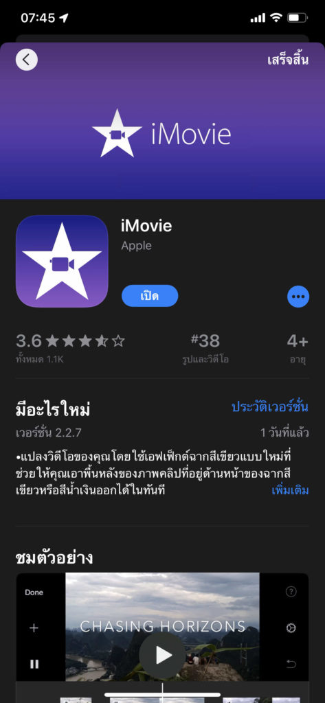 Imovie 2 2 7 For Ios Released 001