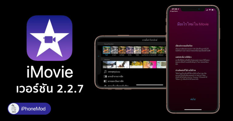 Imovie 2 2 7 For Ios Released