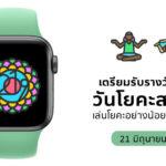 International Day Of Yoga Award On Apple Watch