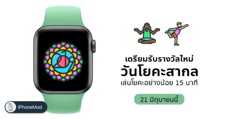 International Day Of Yoga Award On Apple Watch