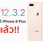 Ios 12 3 2 Released For Iphone 8 Plus