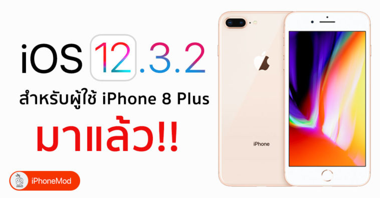 Ios 12 3 2 Released For Iphone 8 Plus