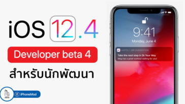 Ios 12 4 Developer Beta 4 Seed