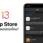 Ios 13 App Store Update App How To