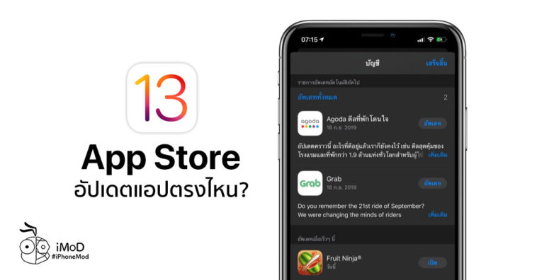 Ios 13 App Store Update App How To