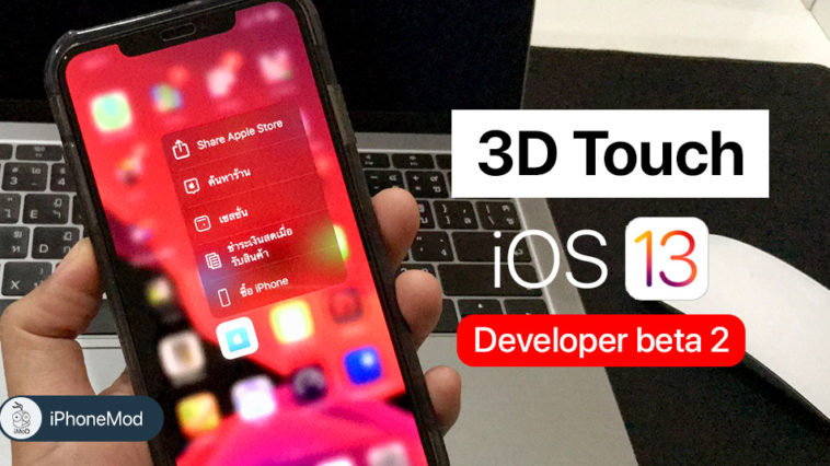 Ios 13 Beta 2 Bring 3d Touch Back