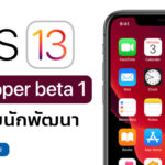 Ios 13 Developer Beta 1 Seed