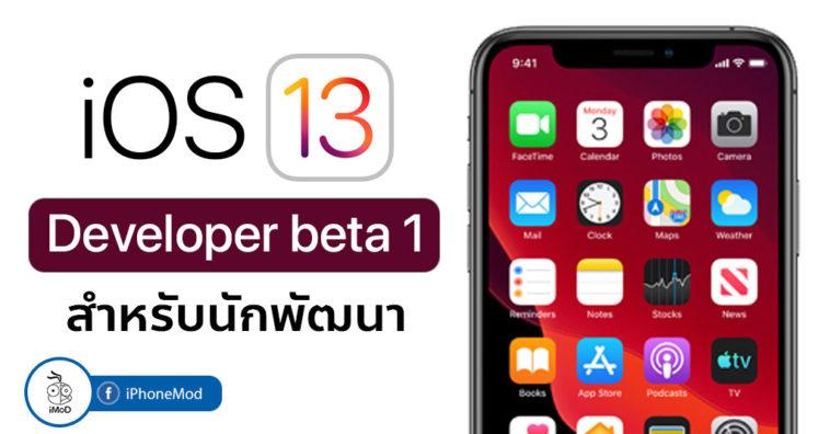Ios 13 Developer Beta 1 Seed