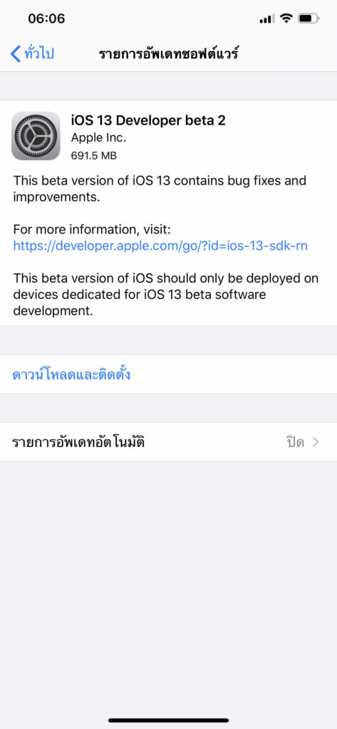 Ios 13 Ipados Developer Beta 2 Seed 002