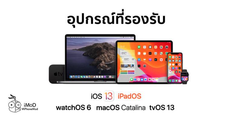 Ios 13 Ipados Tvos 13 Watchos 6 Macos Catalina Device Support List