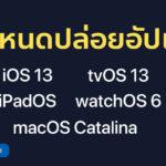 Ios 13 Ipados Tvos 13 Watchos 6 Macos Catalina Release Date