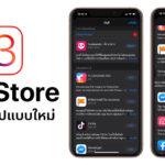 Ios 13 New Update App Appstore Cover 1