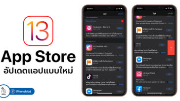 Ios 13 New Update App Appstore Cover 1