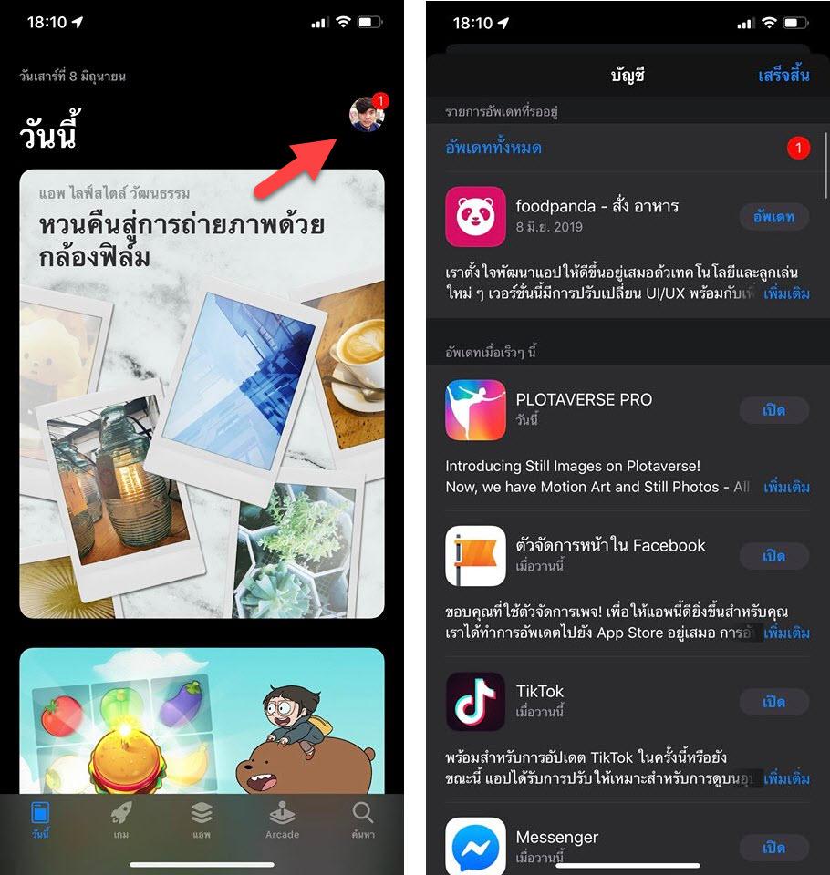 Ios 13 New Update App Appstore Img 1