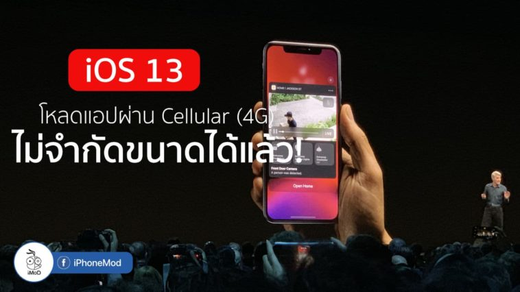 Ios 13 Not App Size Limit Download
