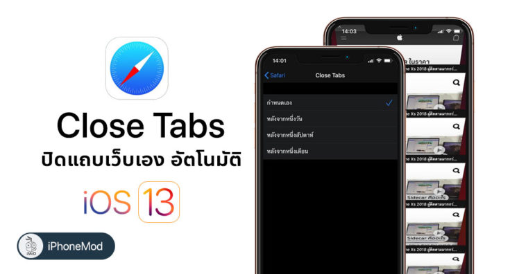Ios 13 Safari Auto Closed Tabs