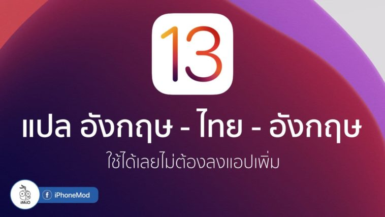 Ios 13 Support English To Thai Dictionary