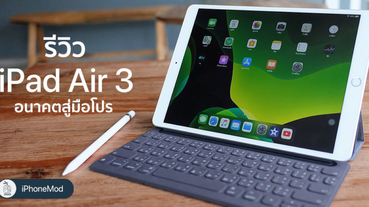 Ipad Air 3 Review Cover