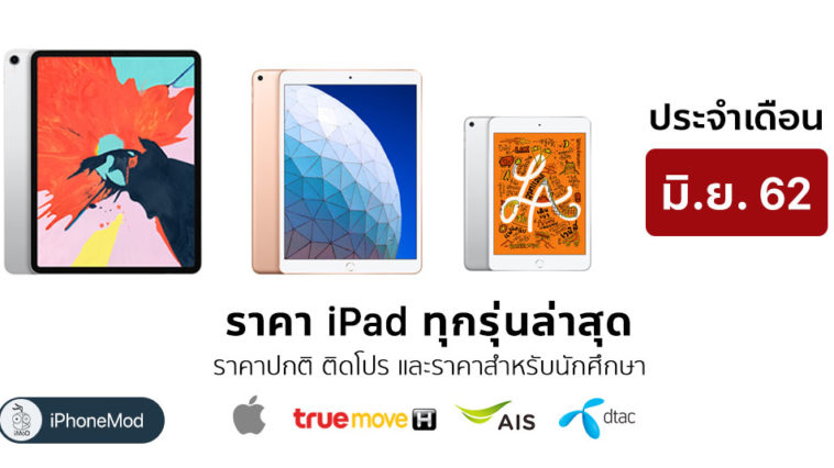 Ipad Price List June 2019