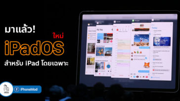 Ipados New Announced Whats New