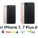 Iphone 7 Price Update June 2019