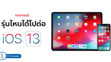 Iphone Ipad Ipod Support Ios 13 Expectation