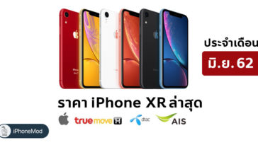 Iphone Xr Price Update June 2019