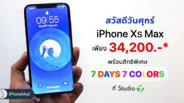Iphone Xs 7days 7colors Promotion 14 Jun 2019 Cover 2