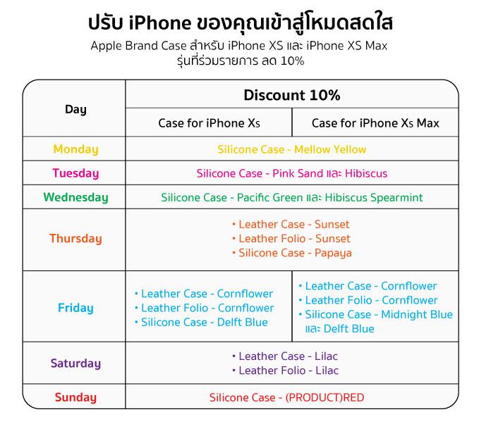 Iphone Xs 7days 7colors Promotion 14 Jun 2019 Img 1 2
