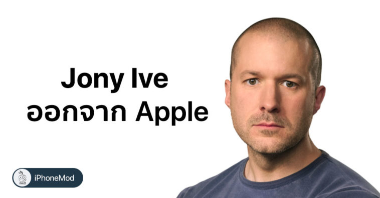 Jony Ive Leaving Apple