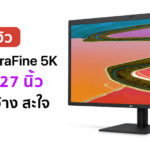 Lg Ultrafine 5k 27inch Display Studio 7 Advertorial Cover