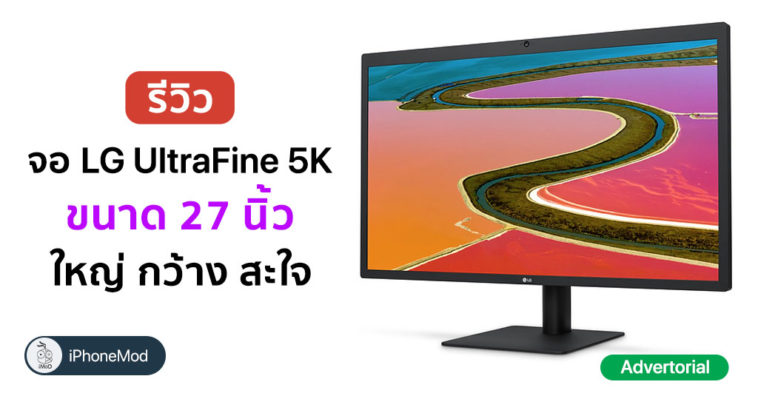 Lg Ultrafine 5k 27inch Display Studio 7 Advertorial Cover