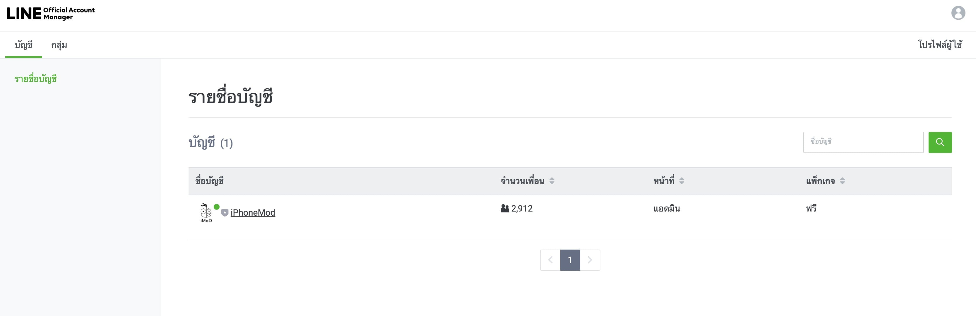 วิธิใช้งาน LINE@ , LINE Official Account บนพีซี และ iPad อัป