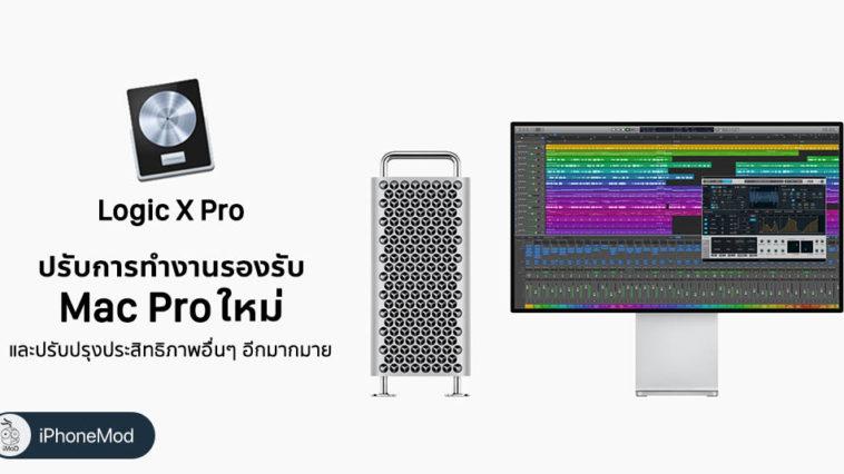 Logic X Pro 10 4 5 Update Support New Mac Pro