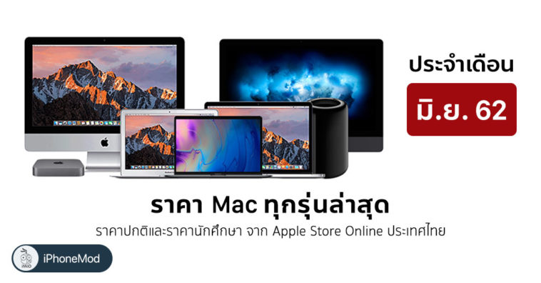 Mac Price List June 2019