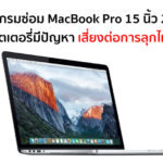 Macbook Pro 15 Inch Battery Recall Program