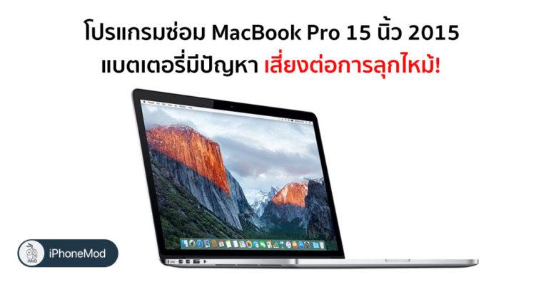 Macbook Pro 15 Inch Battery Recall Program