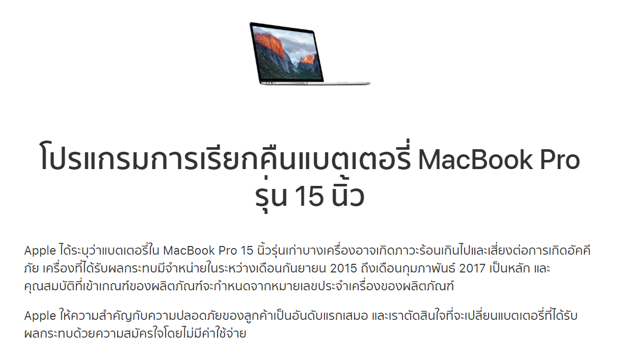 Macbook Pro 15inch 2015 432000 Affected Report Img 1