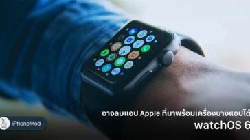 May Delete Apple App On Apple Watch In Watchos 6