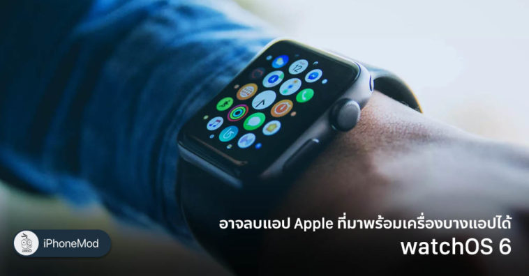 May Delete Apple App On Apple Watch In Watchos 6