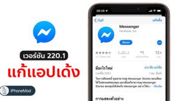 Messenger 220 1 Fixed Crash