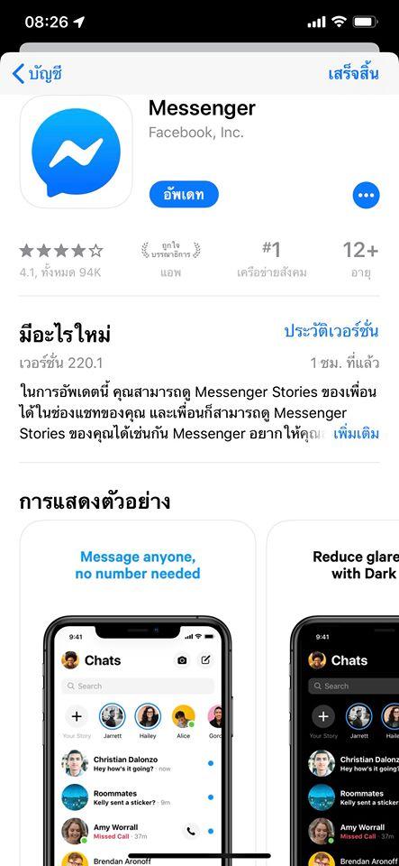 Messenger 220 1 Fixed Crash Img 1